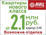 ЖК «Зеленые аллеи» Новостройка в г. Видное в 4 км от МКАД